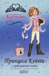 Принцеса Кейти и сребърното пони (ISBN: 9789545295744)