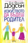 Изкуството да бъдеш родител (ISBN: 9789545291296)