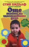 Още тайни на щастливите деца (ISBN: 9789545296901)
