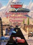 Добре дошли в Радиатор Спрингс (ISBN: 9789542704287)