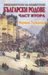Неизвестно за известни български родове - част 2 (ISBN: 9789543212453)