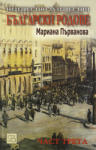 Неизвестно за известни български родове - част 3 (ISBN: 9789543217748)