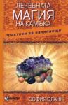 Лечебната магия на камъка (ISBN: 9789549886412)