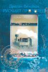 Руският прозорец (ISBN: 9789545400742)
