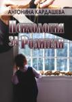 Психология за родители (ISBN: 9789548775496)