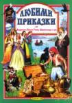 Любими приказки (ISBN: 9789544313029)