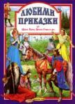 Любими приказки 6 (ISBN: 9789544313593)