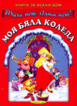 Моя бяла Коледа (ISBN: 9789544311117)