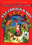 Кът свиден и мил (ISBN: 9789544311766)
