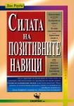 Силата на позитивните навици (ISBN: 9789547921689)