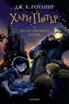 Хари Потър и философският камък (ISBN: 9789544464684)