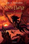 Хари Потър и Орденът на феникса (ISBN: 9789544467616)