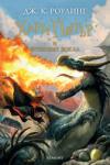 Хари Потър и Огненият бокал (ISBN: 9789544466213)