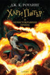 Хари Потър и Нечистокръвния принц (ISBN: 9789544469306)
