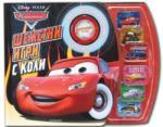 Шеметни игри с коли (ISBN: 9789542704614)