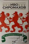БГ дневници и нощници (ISBN: 9789542808497)