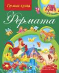 Голяма книга. Фермата (ISBN: 9789546579003)