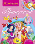 Голяма книга. Принцесите (ISBN: 9789546579010)