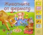 Животните от фермата (ISBN: 9789546578693)