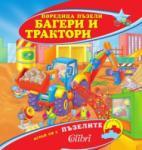 Багери и трактори (ISBN: 9789545297847)