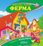 Ферма (ISBN: 9789545297830)