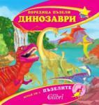 Динозаври (ISBN: 9789545297861)