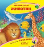 Животни (ISBN: 9789545297854)