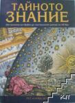 Тайното знание (ISBN: 9789549696295)