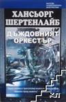 Дъждовният оркестър (ISBN: 9789546900135)