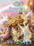Вълшебни главоблъсканици 1 (ISBN: 9789542700661)