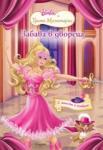 Забава в двореца (ISBN: 9789542703693)