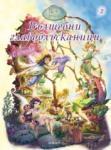 Вълшебни главоблъсканици 2 (ISBN: 9789542700654)
