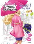 Барби в Париж (ISBN: 9789542705420)