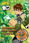 Извънземен пътеводител на героя (ISBN: 9789542704881)