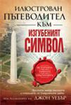 Илюстрован пътеводител към Изгубеният символ (ISBN: 9789546550835)