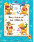 Очарованието на сезоните (ISBN: 9789542705055)