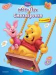Смехоброене (ISBN: 9789542703945)