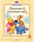 Празници в Голямата гора (ISBN: 9789542703563)
