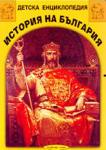 Детска енциклопедия История на България (ISBN: 9789544310684)