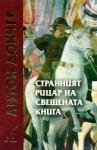 Странният рицар на свещената книга (ISBN: 9789540905495)