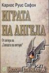 Играта на ангела (ISBN: 9789543216338)