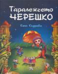 Таралежчето Черешко (ISBN: 9789546256553)