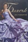 Блясък (ISBN: 9789548657440)
