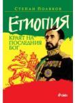 Етиопия (ISBN: 9789542808466)
