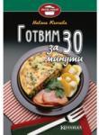 Готвим за 30 минути (ISBN: 9789546721303)