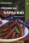 Готвим на барбекю (ISBN: 9789546721020)
