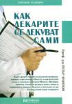 Как лекарите се лекуват сами (ISBN: 9789546721051)