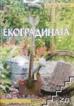 Екоградината (ISBN: 9789546721174)