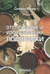 Отглеждане и използване на подправки (ISBN: 9789546720962)