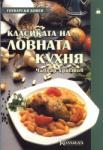 Класиката на ловната кухня (ISBN: 9789546721266)
